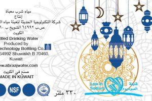 Abraaj_330ml-Wrap_Ramadhan-01-596x390